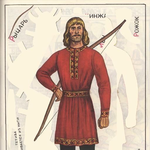 Paper Doll Revival: Robin Hood